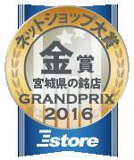 ネットショップ大賞® 2016 GRANDPRIX