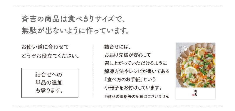 レシピ付き小冊子「食べ方のお手紙〜はじめのはじめ〜」が付きます。