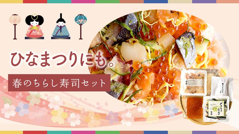ひなまつりに 春のちらし寿司セット