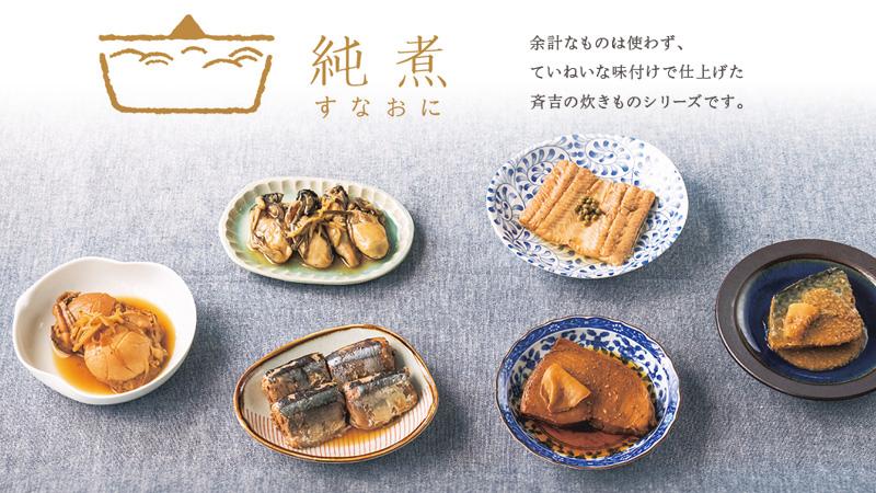 純煮(すなおに)