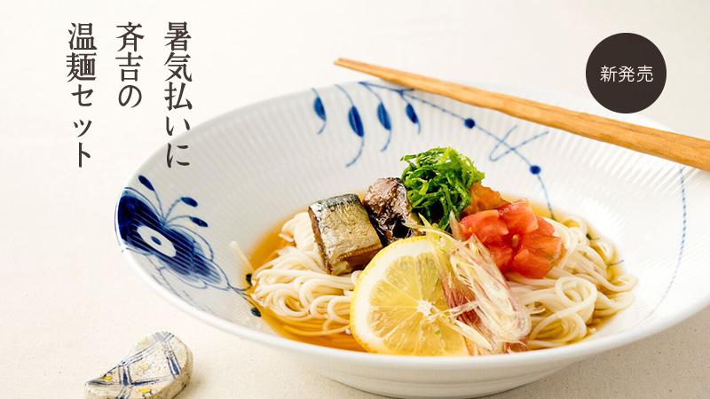 斉吉の温麺セット